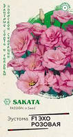 Семена Эустома Эхо F1 розовая / 5 шт / Гавриш, фото 1
