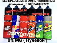 Заправки для сигарет Vape Drinks Премиум жидкость заправка к сигарете 60ml PG/VG 70/30 0%mg