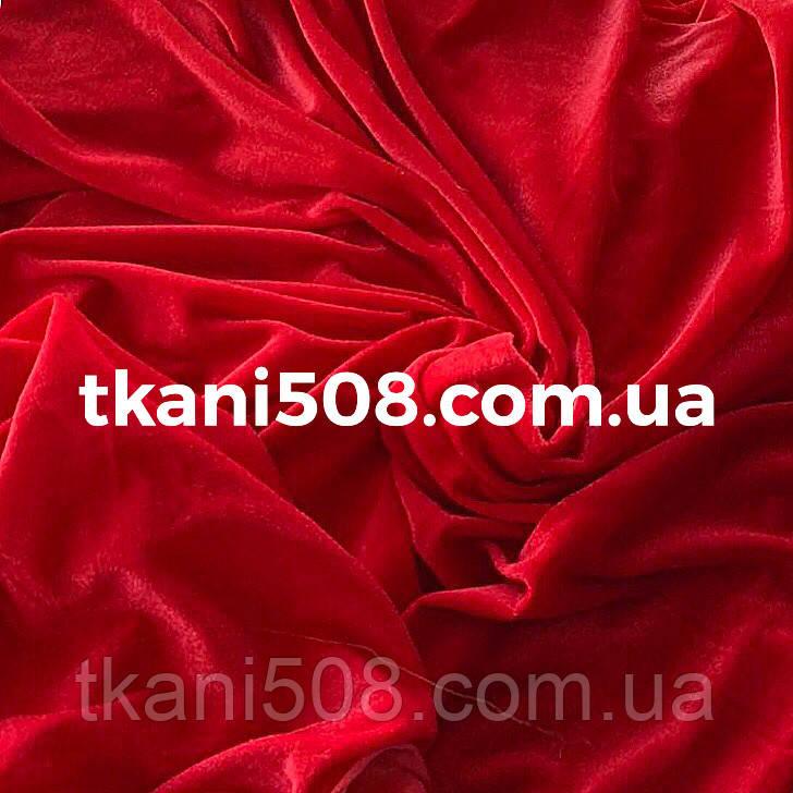 Велюр стрейчевий (Червоний)