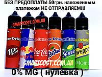 Заправки для сигарет Vape Drinks Премиум жидкость заправка к вейпу сигарете 60ml PG/VG 70/30 0%mg