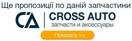 Перехід на сайт Auto Cross