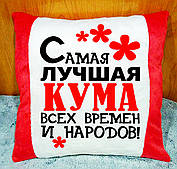 Плюшевая декоративная подушка, оригинальный подарок кумовьям