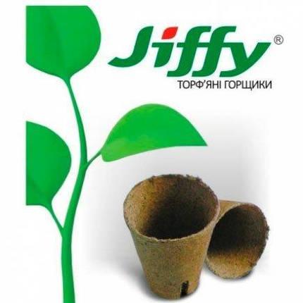 Торфяные стаканчики диаметр 8 см, высота 8, круглые JIFFY POT, фото 2