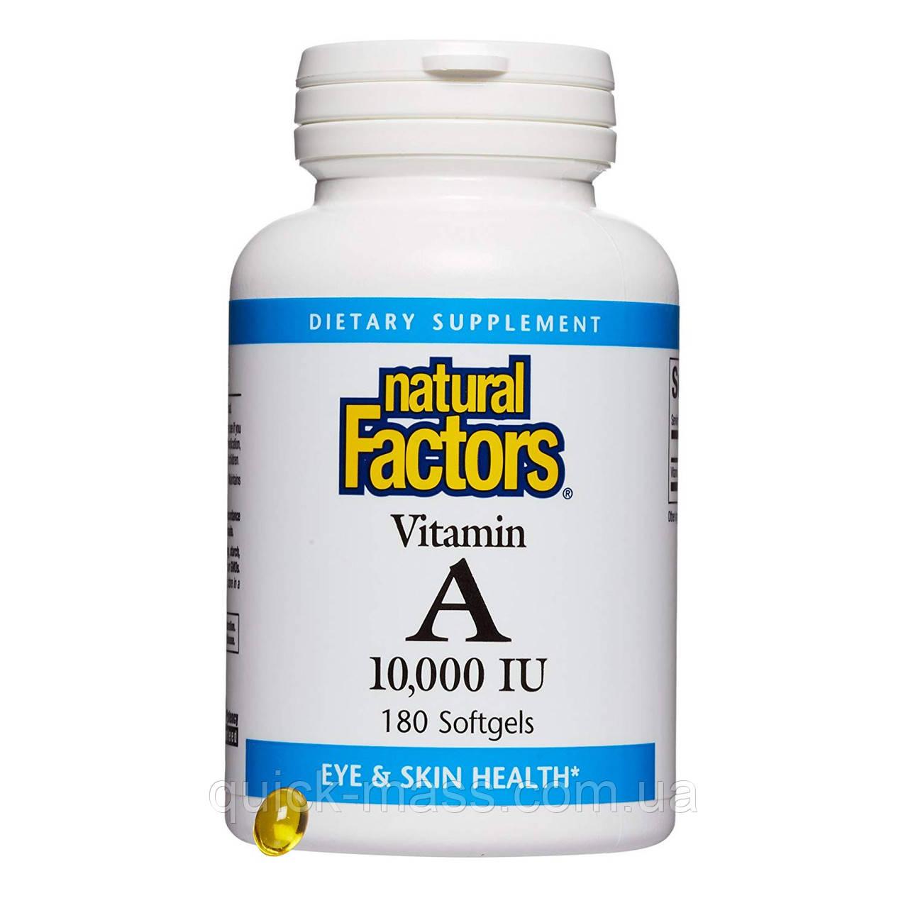 Витамины Natural Factors Vitamin A 10,000 IU 180 caps
