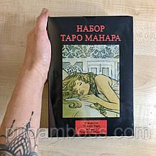 Таро Манара подарочный набор (колода таро+книга)