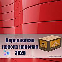 Порошковая краска красная глянцевая 3020 Etika для металла.