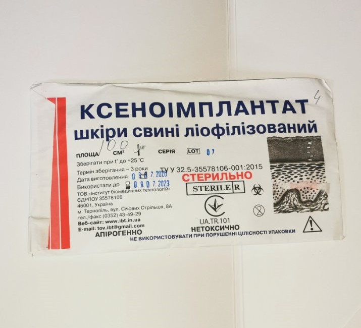 Ксеноимпланты лиофилизированные из шкуры свиньи 100 см2
