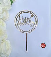 Топпер Happy Birthday круглый из ламинированного картона Золотой | Топпер Happy Birthday картонный зеркальный
