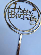 Топперы Happy Birthday | Ламинированный картон