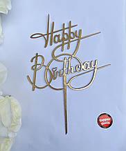 Топпер на торт Happy Birthday из ламинированного картона Золотой | Топпер Happy Birthday картонный зеркальный