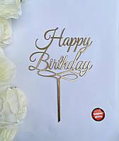 Топпер на ажурном завитке Happy Birthday из ламинированного картона Золотой | Топпер Happy Birthday зеркальный