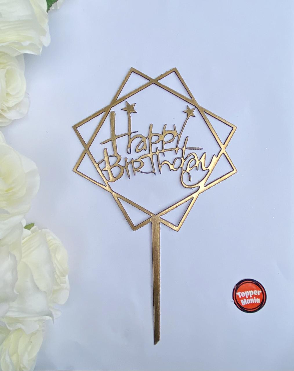 Топпер Happy Birthday в квадрате из ламинированного картона Золотой | Топпер Happy Birthday зеркальный картон