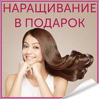 Наращивание славянских волос в подарок