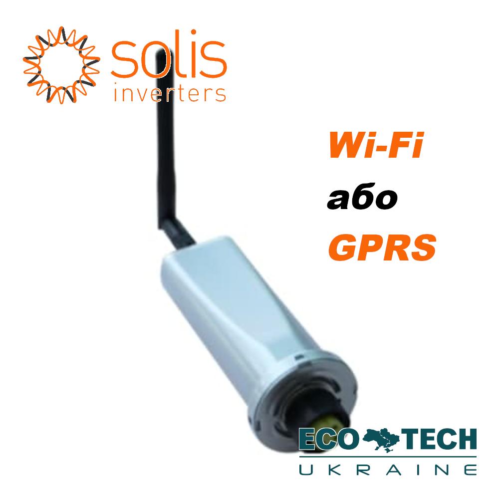 Устройство мониторинга Solis (Wi-Fi / GPRS)