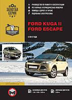 Книга / Руководство по ремонту Ford Kuga II / Ford Escape с 2012 г. | Монолит