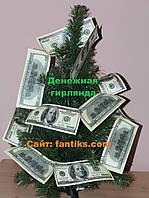 "Денежная гирлянда ""Успех"" - доллар (1,60 м)"