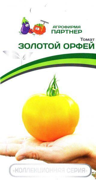Томат Золотой Орфей F1 0,05 г.
