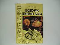 Бориско Н.Ф. Бизнес-курс немецкого языка.