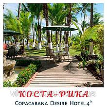 Нудистський туризм в Коста-Ріка - нудистський готель Copacabana Desire Hotel 4*