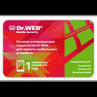 ПО Dr.Web Mobile Security - защита мобильных устройств (12 миc.)