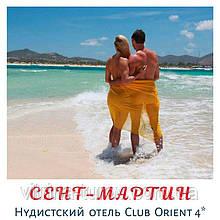 Нудистський туризм на Сент-Мартін, Карибські острови - нудистський готель Club Orient 4*