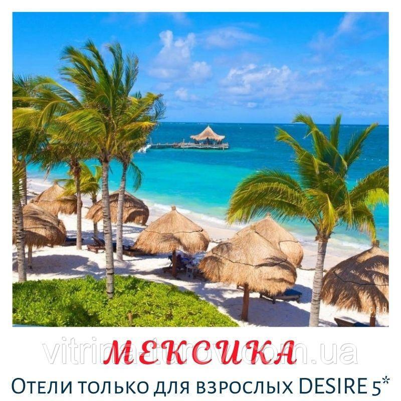 МЕКСИКА - отели для особенных туристов...