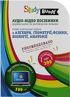 ПО StudyBuddy Пакет учебников (4820128020348)