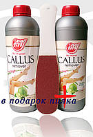 Callus Remover DUO