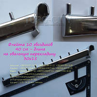 Флейта 10 гвоздиков 40 см наклонная  на  овал 30х15 , хром Китай