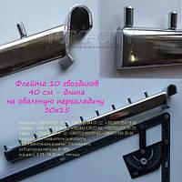 Флейта Кронштейн Торговый 10 Гвоздиков 40 см Хромированный на Перемычку  30 х 15 мм Китай