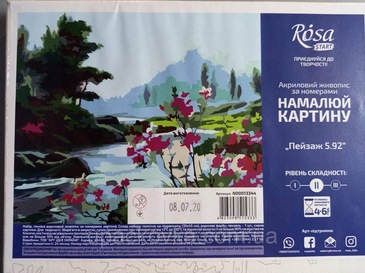 "Набор-стандарт, картина по номерам, ""Пейзаж 5.92, 35х45см, ROSA START"
