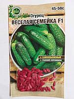 Огурец инкрустированный Веселая семейка F1 (45 - 50 сем.) Семена ВИА