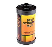 Термокружка с миксером фотопленка 200,оранжевая ( film self stirring mug )