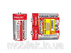 Батарейка R20 2*shrink ТМ НАША СИЛА