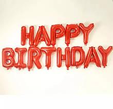 """Фольгированные шары буквы красный HAPPY BIRTHDAY Китай 16"""" (40см) упаковка"""