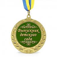 Медаль подарочная Выпускник детского сада прикольные подарки оригинальные необычные смешные для каждого
