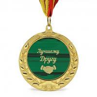 Медаль подарочная Лучшему Другу прикольные подарки оригинальные необычные смешные для каждого
