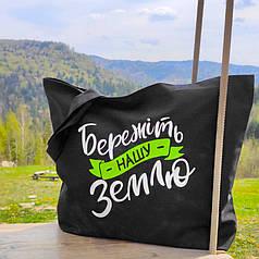 """Эко сумка черная большая многоразовая из хлопка с надписью """"Бережіть нашу Землю"""""""