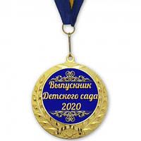Медаль подарочная Выпускник детского сада 2020 прикольные подарки оригинальные необычные смешные для каждого