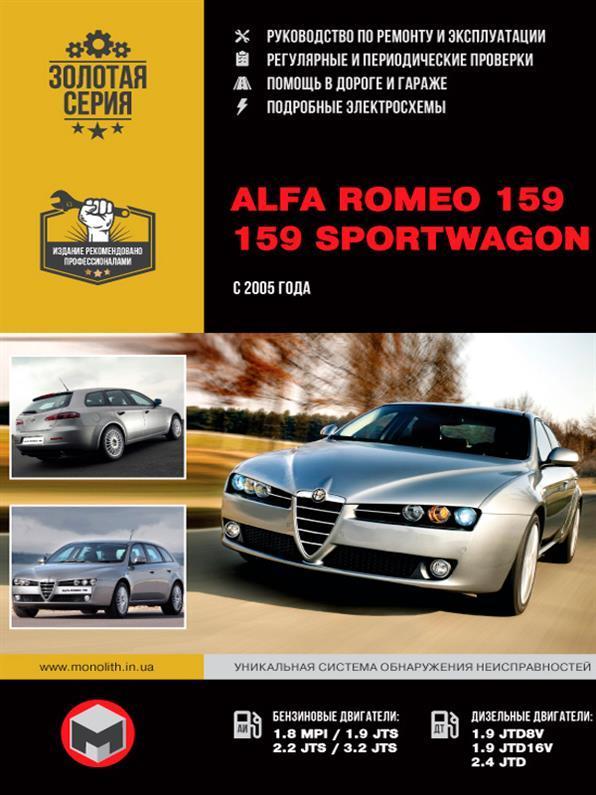 Alfa Romeo 159 / 159 Sportwagon c 2005 года ~ Книга / Руководство по ремонту