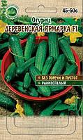 Огурец инкрустированный Деревенская ярмарка F1 (45 - 50 сем.) Семена ВИА