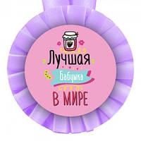 Медаль прикольная Лучшая бабушка прикольные подарки оригинальные необычные смешные для каждого