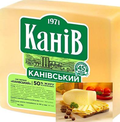Сир Твердий Канівський 50% жирності 500 грам (ваговий) ТМ Канив