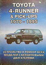 TOYOTA 4-RUNNER & PICK-UP  Модели 1979-1995 гг.  Бензин   Руководство по ремонту и обслуживанию