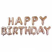 """Воздушные шары и шарики для праздника надувные оригинальные """"Happy birthday"""" бронза (0454JH)"""