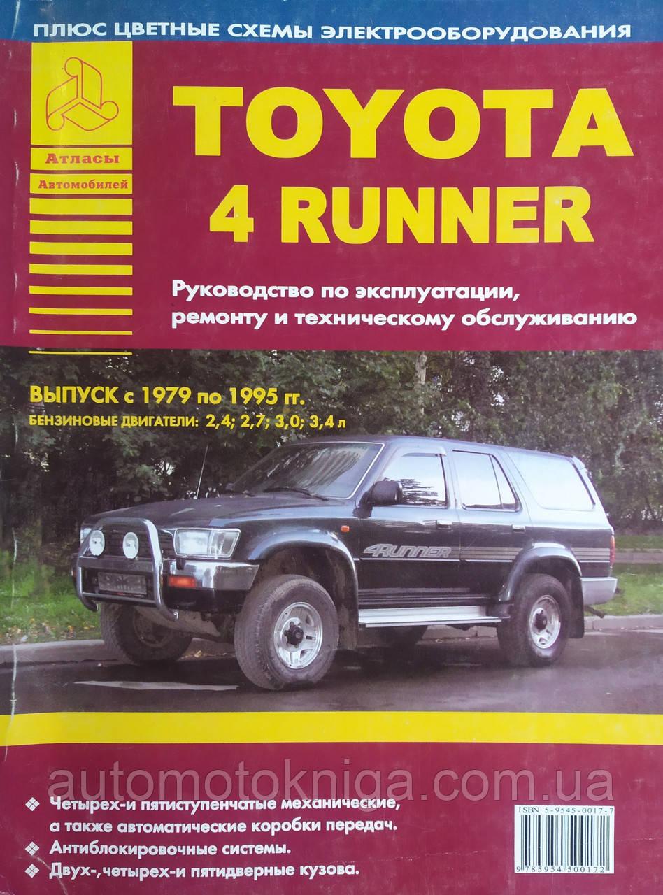 TOYOTA 4-RUNNER  Бензин  Модели 1979-1995 гг.  Руководство по эксплуатации,  обслуживанию и ремонту