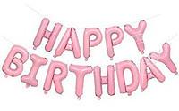 """Гірлянда фольгована пастель рожевий """"З днем народження"""", """"Happy Birthday"""""""