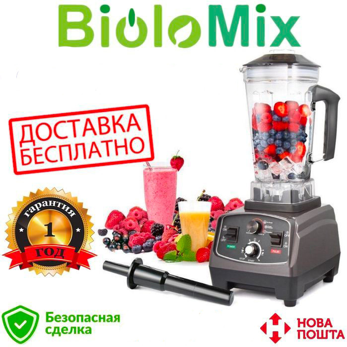 Блендер Стационарный Biolomix T5200 2200Вт на 2 литра