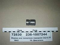 Втулка оси толкателя  передняя  ЯМЗ 236-1007244 производства ЯМЗ