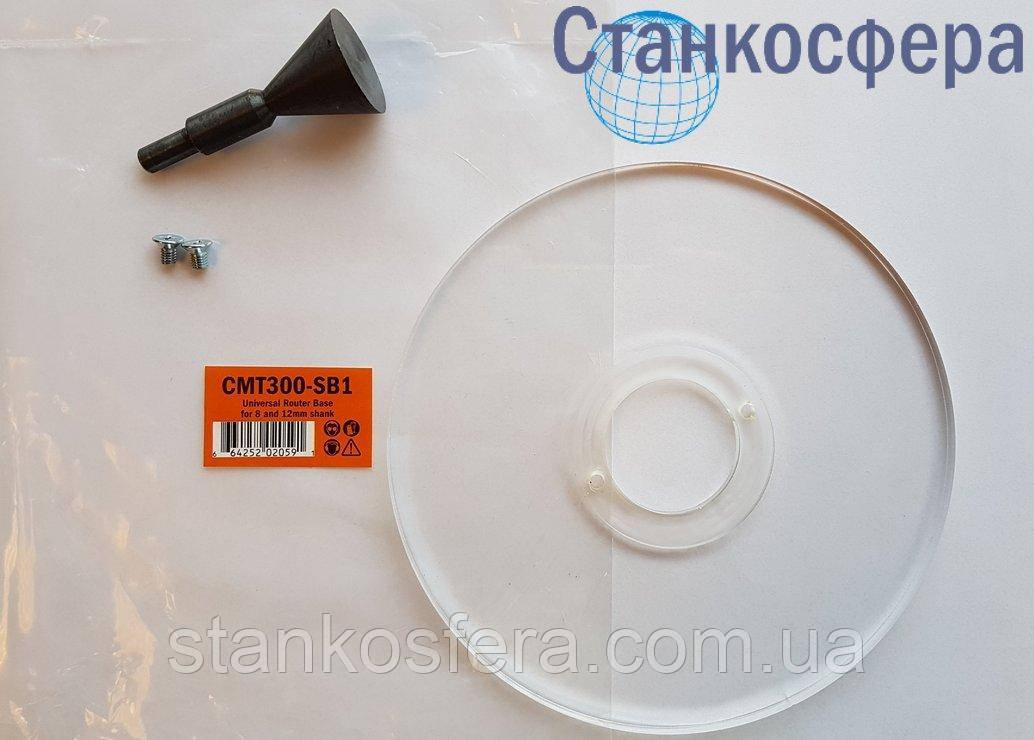 CMT300-SB1 универсальная база ручного фрезера для использования копировального кольца диаметром 30мм